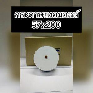 PP010 กระดาษเทอมอลล์ 57 X 200 (บรรจุกล่องละ 6 ม้วน)