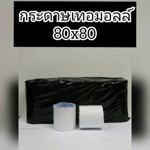 PP013 กระดาษเทอมอลล์ 80 X 80 (บรรจุห่อละ 10 ม้วน)